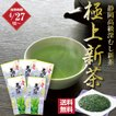 新茶 お茶 2021 緑茶 静岡茶 カテキン 高級茶 送料無料 極上100g5袋セット 4/27頃より出荷予定