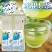 お茶 ギフト 水出し緑茶 緑茶 静岡茶 プレゼント 冷茶 おくみどり2袋箱入