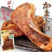 かまトロ 鮪 マグロ 生姜 ジャンボ鮪のかまトロ しょうが風味 400g