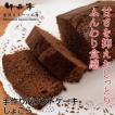 チョコ ケーキ スイーツ 手作りパウンドケーキ(しょこら)240g 10%OFF