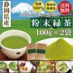 お茶 粉末茶 緑茶 静岡茶 カテキン お茶屋が作った静岡の粉末緑茶 100g×2袋セット 送料無料 セール
