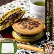 母の日 2021 ギフト プレゼント スイーツ 新茶 お茶 和菓子 3種から選べる母の日ギフト 送料無料
