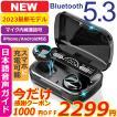 ワイヤレスイヤホン Bluetooth5.0 コンパクト 高音質 ...