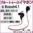 軽量BluetoothワイヤレスヘッドホンイヤホンQX01 スポーツ