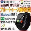 【セール】ブルートゥース 腕時計 電話発信 スマートウォッチ 日本語表示可能 Bluetooth 着信通知 通話可能 着信番号 名前表示可 iPhone、Andoroidなど対応
