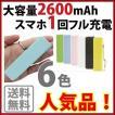 モバイルバッテリー2600mah iphone7 iPhone7 plus 携帯充電器 バッテリー  iphone 8 x iphone7 iphone6s Plus 5s 5 SE galaxys4 s5  レビューで送料無料