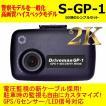 ドライブマンS-GP-1ドライブレコーダー[シンプルセット]駐車監視 GPS搭載 HD高画質 音声記録 一体型 ドラレコ アサヒリサーチ ドライブレコーダー