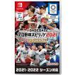 【新品】21/07/08発売(前日出荷) 【特典付】Switch eBASEBALLプロ野球スピリッツ2021 グランドスラム