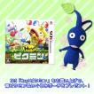 【セット】3DS Hey!ピクミン + 青ピクミン ぬいぐるみポーチ