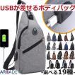 バッグで携帯充電 USBポート搭載 ケーブル付 ボディバ...