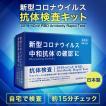 新型コロナウイルス抗体検査キット  BZ-ART-TK02  東亜産業正規品 パッケージ更新 最短約15分で結果分かる  自宅検査 中和抗体