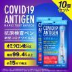 新型コロナウイルス抗原検査ペン型デバイス  10個セット 正規品  抗原検査キット 精度99.4%以上 変異株対応 東亜産業