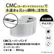 ゼロ磁場水 ゼロ磁場 活性水 CMCバンド 水の活性化 CMC おいしい水 水素水 酸素水