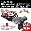 自転車 ライト ダイヤル5桁LEDライト付ワイヤーロックセット LEDロック LEDライト USB充電式 1200mAh 防水 新開発スクエア照射スポット搭載  明るい400LM