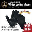 サイクルグローブ 防寒 自転車 手袋 サイクリンググロ...