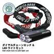 LEDライト セット ダイヤル チェーンロック 100cm 高熱処理 丸型鋼材チェーン採用 5桁 錆に強い 亜鉛メッキ強化モデル メーカー正規品 自転車 鍵