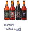 【飲み比べ4種8本セット クール便】 サンクトガーレン 金賞ビール