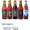 【飲み比べ5種6本セット クール便】 サンクトガーレン 地ビール