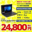 第4世代Corei5に新品SSD付
