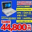 美品 レッツノート 480GB i5