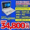 定番のレッツノートに新品SSD240GB