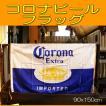 フラッグ 旗 タペストリー コロナ エキストラ ビール Corona Extra 90×150cm レターパックOK (壁 飾り インテリア カフェ バー&パブグッズ)