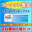 コンタクトレンズ ボシュロム メダリストワンデープラス 30枚入(3箱分)×2セット