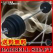 バーベルシャフト 120cm 重量調節可能 筋トレ ウエイトトレーニング