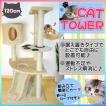 キャットタワー 120cm ベージュ おしゃれ ねこタワー 猫タワー 据え置き 爪とぎ 省スペース