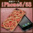 アイフォン5s iphone5s ケース カバー レザー 本革 人気 牛革 蛇革 カービング 透かし彫り iphone5/5S専用