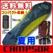 寝袋 マミー型 シュラフ CAMPSOR 耐寒 6℃〜18℃ 夏用 コンパクト アウトドア キャンプ 防災用 地震対策