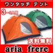 ワンタッチテント 3〜5人用 アウトドア キャンプ ドーム型 簡易テント