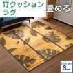 竹ラグ おしゃれ 2畳 180×180 冷感 ひんやり モンステラ カーペット 夏用 コンパクト アジアン