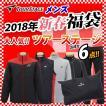 先行予約♪ 【2018福袋】豪華6点セット ツアーステージ メンズ 2018年新春福袋