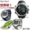 ショットナビ 腕時計型GPSゴルフナビ W1-FW [有賀...