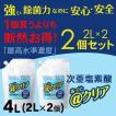 #次亜塩素酸水2袋セット# @クリア 4L
