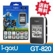 i-gotU GT-820 GPSロガー fot Bike MobileAction gps logger 小型GPSデータロガー  GPS自転車&スポーツロガー サイクリング サイクル用マウント付  送料無料