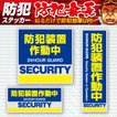 メール便OK 防犯ステッカー セキュリティーステッカー  防犯装置作動中 (OS-182)