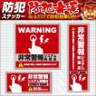 メール便OK 防犯ステッカー セキュリティーステッカー 非常警報システム設置店(OS-194)