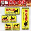 メール便OK 防犯ステッカー セキュリティーステッカー 猛犬注意(OS-195)
