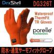 防水 手袋 防水通気サーモフィットグローブ オレンジ  DG326T Waterproof ThermFit TR Gloves DexShell  デックスシェル
