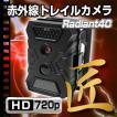 不可視 赤外線LED ライト 搭載 トレイルカメラ 防犯 監視 カメラ 匠ブランド  Radiant40 (ラディアント40)  NCT02480140-A9