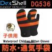 防水・通気手袋 グローブ 子供用手袋 DG536 ミトンタイプ Waterproof Children Mitten Gloves DexShell(デックスシェル)  次回2月初旬