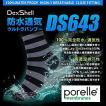 防水ソックス 防水靴下 防水機能ソックス・ウルトラバンブー DS643  デックスシェル DS643  DexShellシリーズ
