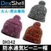 防水ビーニーハット 防水通気ビーニー帽 ポンポン付き DH342-G  DH342-TR  DH342-PK デックスシェル DexShell