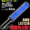 誘導棒 誘導灯 青LED  見えるんです。  ノーマルタイプ ブルー (63cm) 2001001 ミズケイ