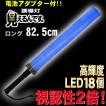 誘導棒 誘導灯 青LED  見えるんです。  ロングタイプ ブルー (78.2cm) 2003011 ミズケイ
