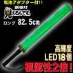 誘導棒 誘導灯 緑LED  見えるんです。  ロングタイプ グリーン (78.2cm) 2003012 ミズケイ