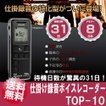 ボイスレコーダー 小型 長時間 仕掛け録音 ボイスレコーダー TOP-10 8GB ベセトジャパン 送料無料