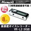 ボイスレコーダー 売れ筋 ボイスレボイスレコーダー 小型 ボイスレコーダー usb VR-L2 8GB 72時間連続録音可能 MemoQ ベセトジャパン